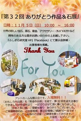 17-11_Ishi-Om46.jpg