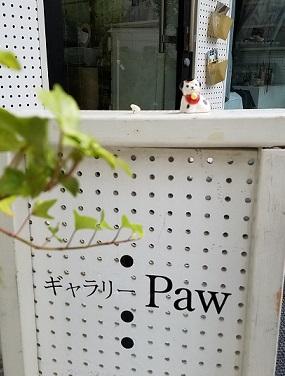 17-9-17Paw-S.jpg