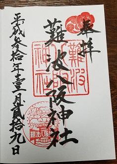 NanbaYJ_S.jpg