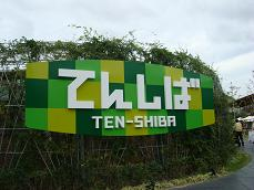Tenshiba-so.jpg