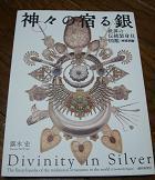 W-of-Silver.JPG