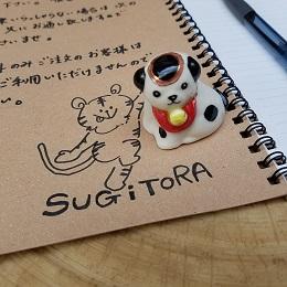 17-11-23_SUGITora.jpg