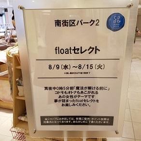 17-8-9_float1.jpg