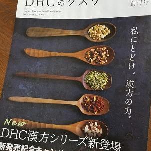 18-10_DHCMds.jpg