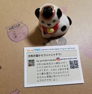 18-12-IOK-Yamato.jpg