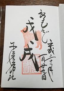 18-1_shinnou3Shu.jpg