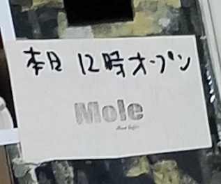 18-2-12_Mole3.jpg