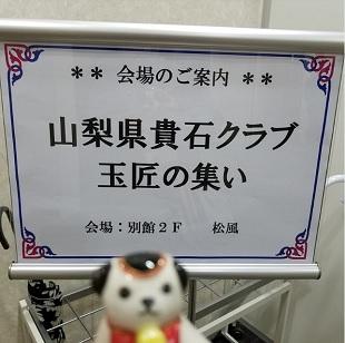 19-2-Yama-Ishi.jpg