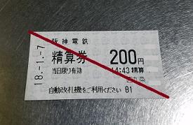 HanshinTic.jpg