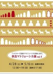 Nara-Mato_SQts.jpg